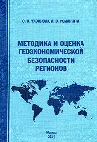 Ирина Романюта, Оксана Чувилова - Методика и оценка геоэкономической безопасности регионов