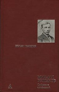 Михаил Булгаков -Красная корона. Historia morbi