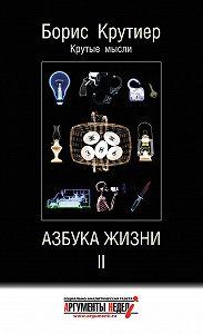 Борис Крутиер -Азбука жизни II