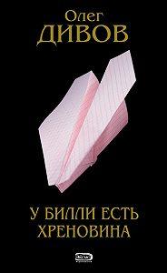 Олег Дивов -Другие Действия