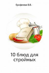 Валентина Ерофеева -10 блюд для стройных