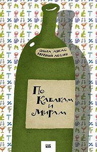 Евгений Лесин -По Кабакам и Мирам