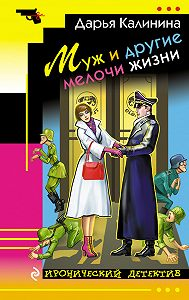 Дарья Калинина -Муж и другие мелочи жизни