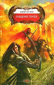 Андрей Прусаков - Рождение героев