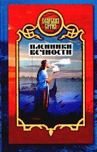 Дмитрий  Морозов -Пленники вечности