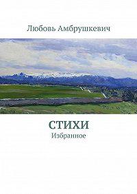Любовь Амбрушкевич -Стихи. Избранное