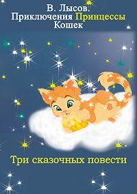 Валентин Лысов - Приключения Принцессы кошек
