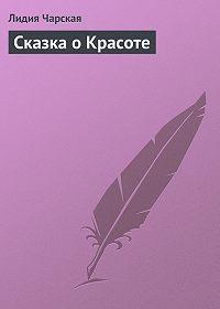 Лидия Чарская -Сказка о Красоте