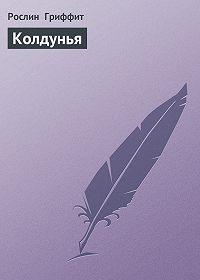 Рослин Гриффит -Колдунья