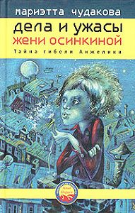 Мариэтта Чудакова - Тайна гибели Анжелики