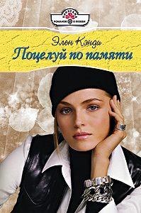 Элен Кэнди - Поцелуй по памяти