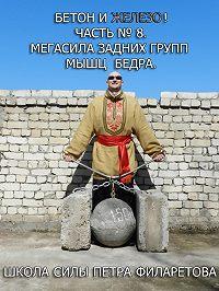 Петр Филаретов -Мегасила задних групп мышц бедра