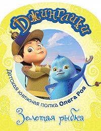 Олег Рой -Золотая рыбка (с черно-белыми иллюстрациями)