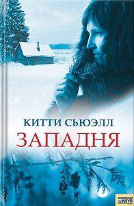 Китти Сьюэлл -Западня