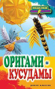 С. Е. Владимирова -Оригами и кусудамы
