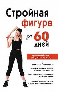 Инга Соколова -Стройная фигура за 60 дней
