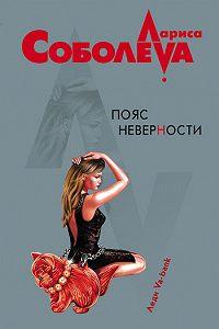 Лариса Соболева - Пояс неверности