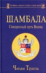 Чогъям Трунгпа -Шамбала: священный путь воина