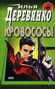 Илья Деревянко - Кровососы