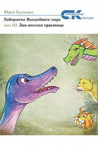 Юрий Кузнецов - Лабиринты Волшебного мира. Том 3. Лох-несская красавица