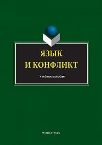 Авторов Коллектив -Язык и конфликт