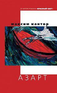 Максим Кантор -Азарт