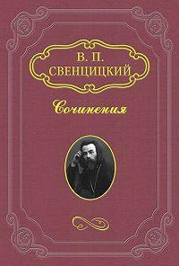 Валентин Свенцицкий -Интеллигенция