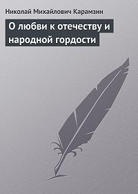 Николай Карамзин -О любви к отечеству и народной гордости