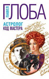 Павел Глоба -Астролог. Код Мастера