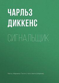 Чарльз Диккенс -Сигнальщик