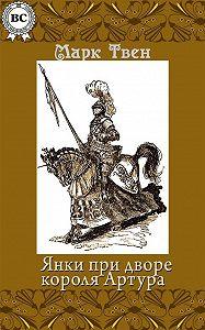 Марк Твен -Янки при дворе короля Артура