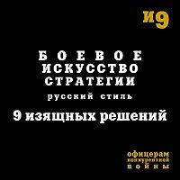 Игорь Гришин -Боевое искусство стратегии. Русский стиль.9 изящных решений