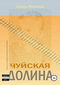 Эдуард Михайлов -Чуйская долина