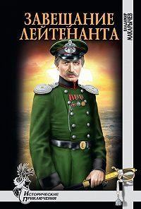 Владимир Макарычев -Завещание лейтенанта