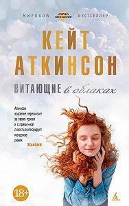 Кейт Аткинсон -Витающие в облаках