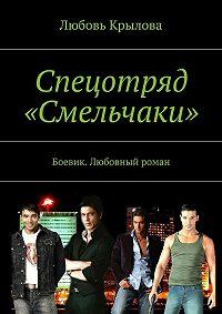 Любовь Крылова - Спецотряд «Смельчаки». Боевик. Любовный роман