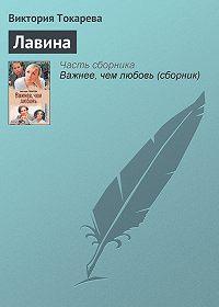 Виктория Токарева -Лавина