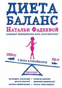 Наталья Фадеева - Диета баланс