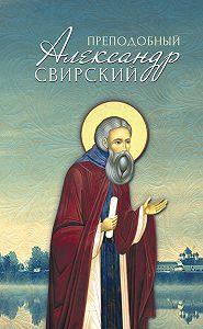 Анна Маркова -Преподобный Александр Свирский