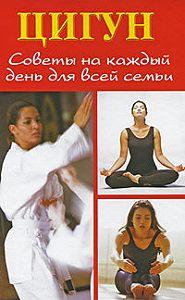Людмила Белова -Цигун. Советы на каждый день для всей семьи
