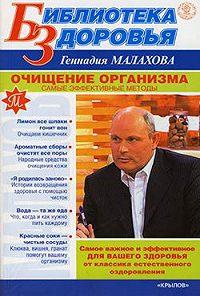 Геннадий Малахов -Очищение организма. Самые эффективные методы
