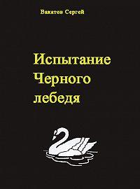 Вакатов Сергей - Испытание Черного лебедя