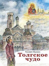 Тимофей Веронин -Толгское чудо
