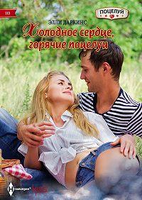 Элли Даркинс - Холодное сердце, горячие поцелуи