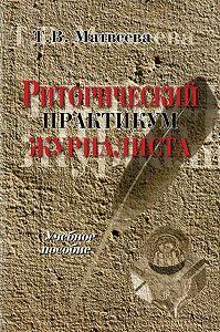 Тамара Матвеева -Риторический практикум журналиста. Учебное пособие