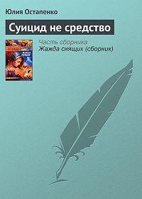 Юлия Остапенко -Суицид не средство