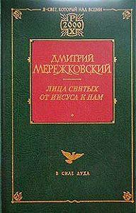 Дмитрий Мережковский -Павел. Августин