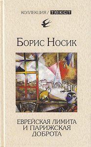 Борис Носик -Еврейская лимита и парижская доброта