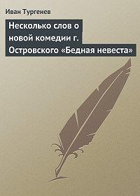 Иван Тургенев -Несколько слов о новой комедии г. Островского «Бедная невеста»