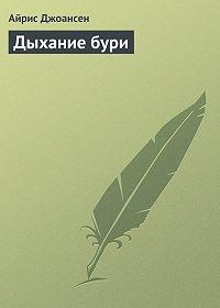 Айрис Джоансен -Дыхание бури